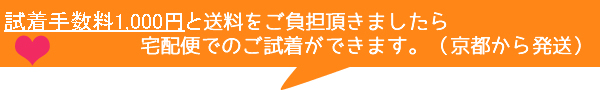 1000円手数料