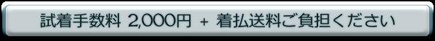 2,000 円+送料